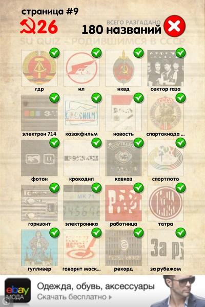 Логотипы ссср ответы
