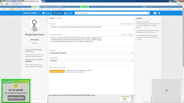 в Internet Explorer вылезает реклама - фото 5