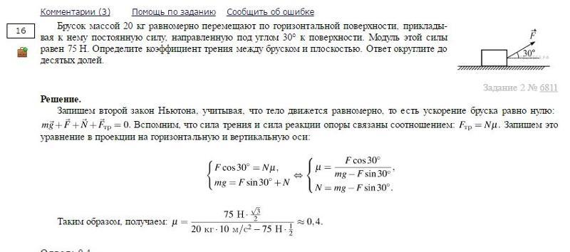 Решение задачи по физике в углах задачи и их решение по геометрии прямоугольники
