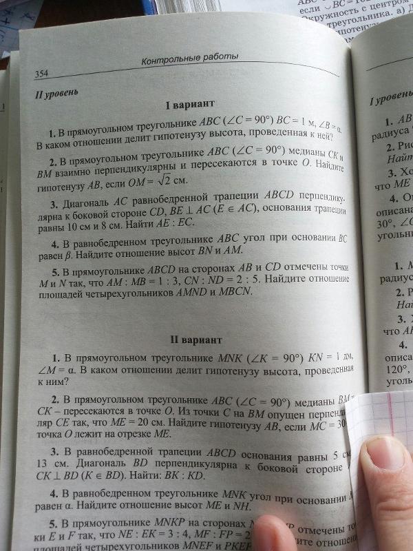 Ответы mail ru помогите решить контрольную по геометрии класс  помогите решить контрольную по геометрии 8 класс 1 вариант