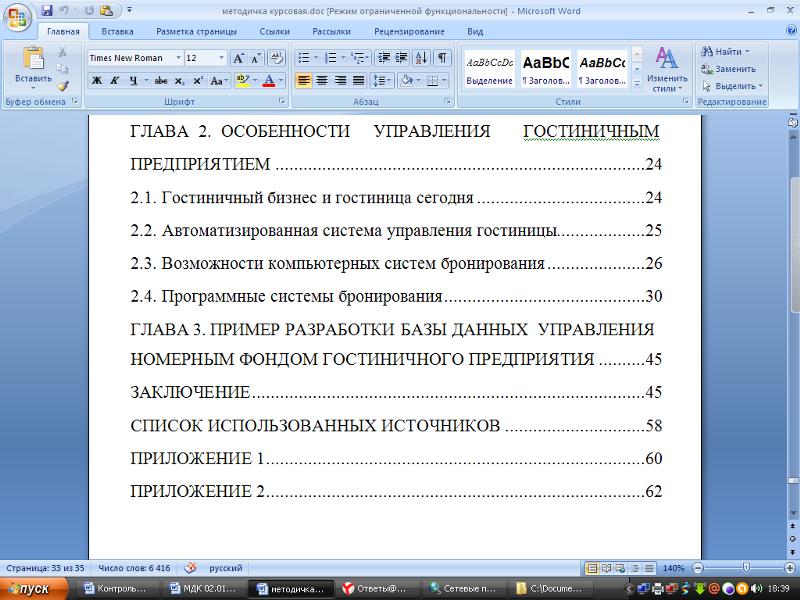 Ответы mail ru Как оформляются приложения в курсовой работе  например вот так