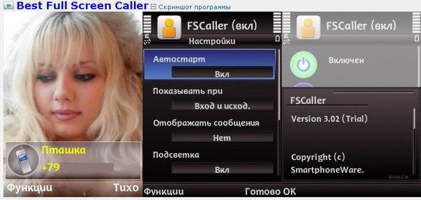 программы фото звонящего на весь экран