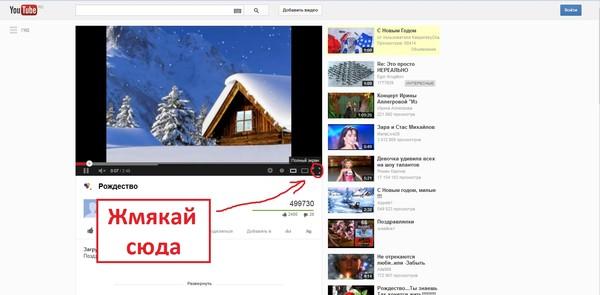 Как на youtube сделать во весь экран 889