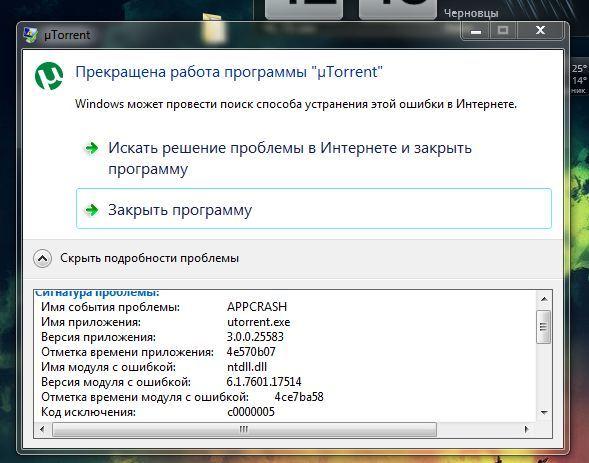 Utorrent не отвечает