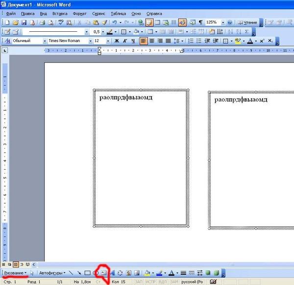 Как в ворде вставить две картинки рядом