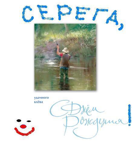 только открытки с днем рождения мужчине 45 лет прикольные рыбаку первый