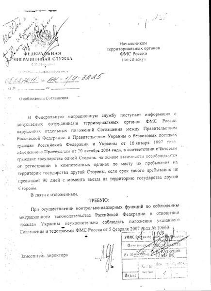 С регистрацией можно работать гражданам украины правила временной регистрации в россии иностранных граждан