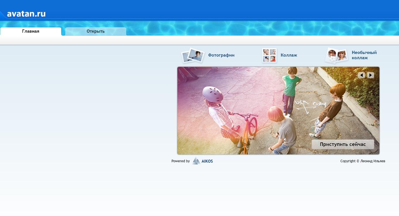 скачать avatan.ru через торрент