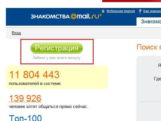 Как зайти на сайт знакомства mail ru