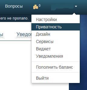 Как Удалить Аккаунт На Спрашивай.ру - фото 3