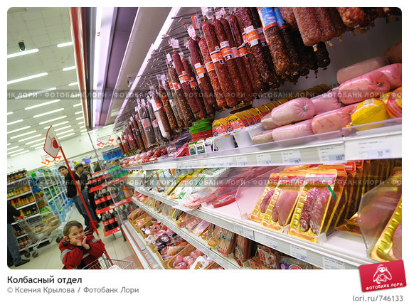 Картинки по запросу сосиски в супермаркете картинки