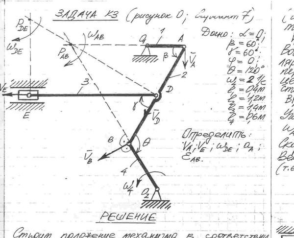 Теоретическая И Прикладная Механика Решебник