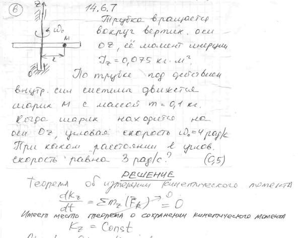 решебник для сборника коротких задач по теоретической механике кепе