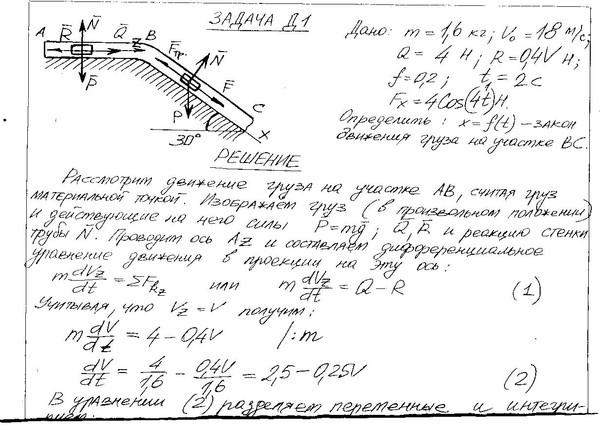 По механике задачник тарг теоретической