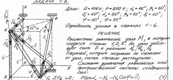 Решебник Методичек По Химии Бнту
