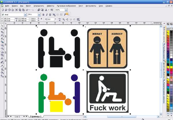 Пиктограммы с человечками позы секса