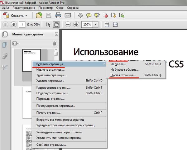 объединение нескольких Pdf файлов в один - фото 6