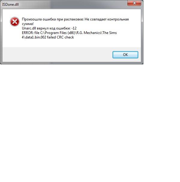 Ответы mail ru the sims от Механики Не совпадает контрольная  the sims 4 от Механики Не совпадает контрольная сумма