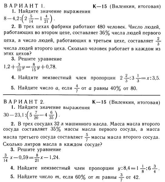 Контрольная Работа По Математике 6 Класс Виленкин Ответы