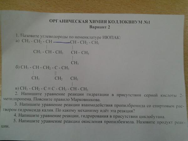 вопросы по коллоквиуму по неорганической химии неправильной организации