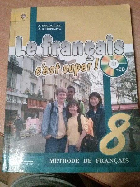 Язык класс учебник гдз часть 5 французский кулигина 1
