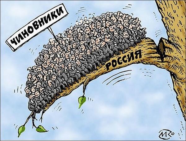 Картинки по запросу чиновники россии и ссср картинки