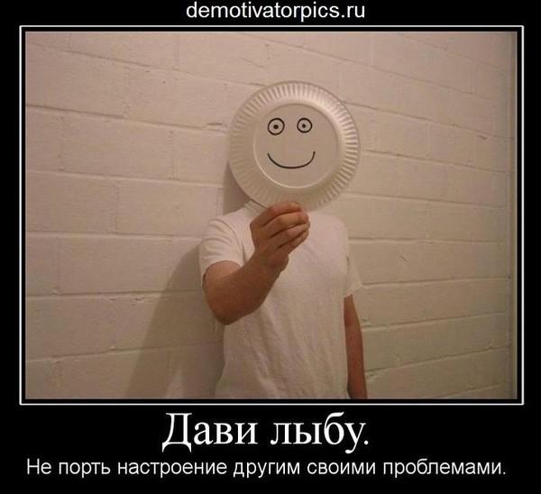 демотиваторы если у тебя плохое настроение