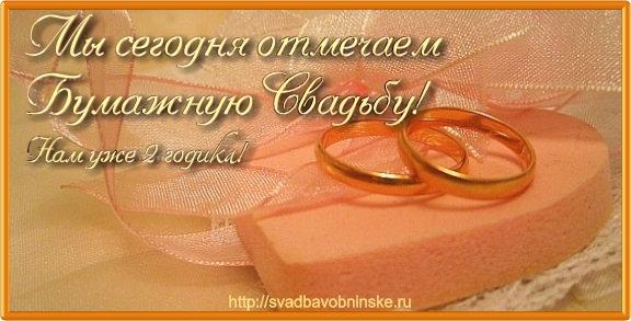 Открытка с годовщиной свадьбы 24 года вместе мужу