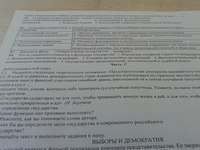 Ответы mail ru Помогите СРОЧНО контрольная по обществу класс  Помогите СРОЧНО контрольная по обществу 9 класс часть с не надо