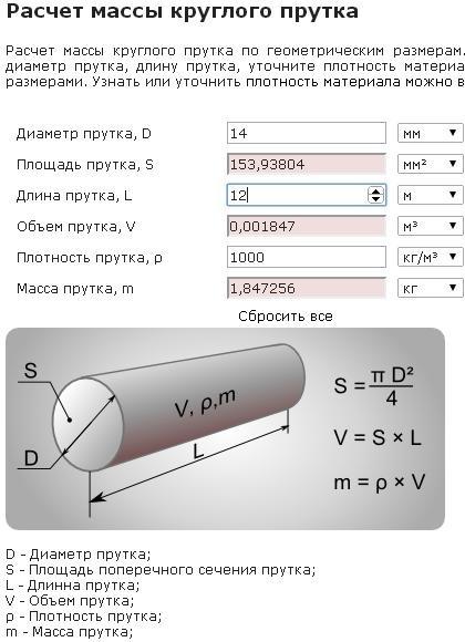 Как посчитать сколько воды в трубе