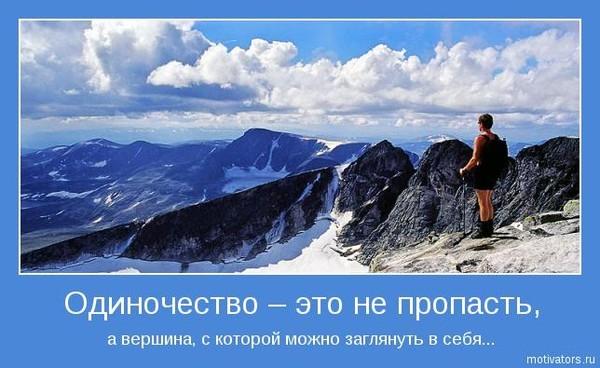 Мудрые мысли о горах