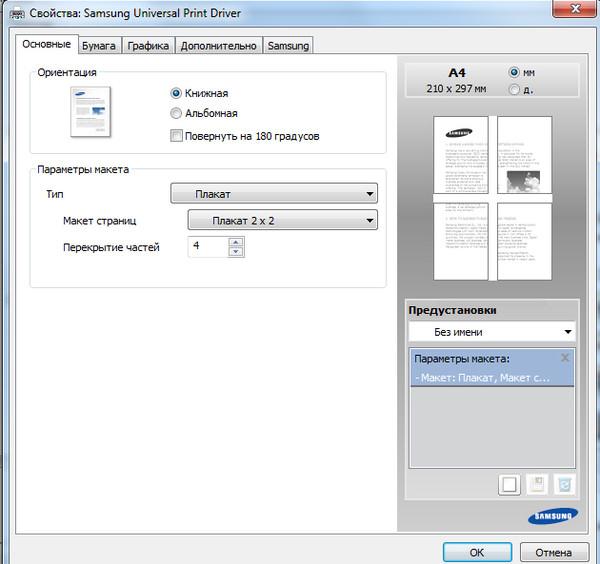 Как распечатать картинку формата а3 на обычном принтере