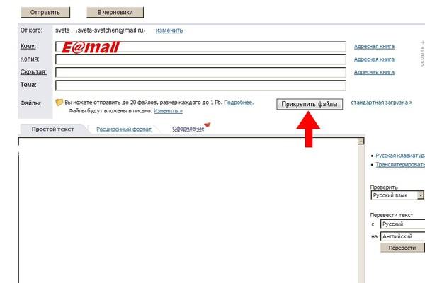 представлена сводной как отправить открытку нескольким адресатам всего сажать