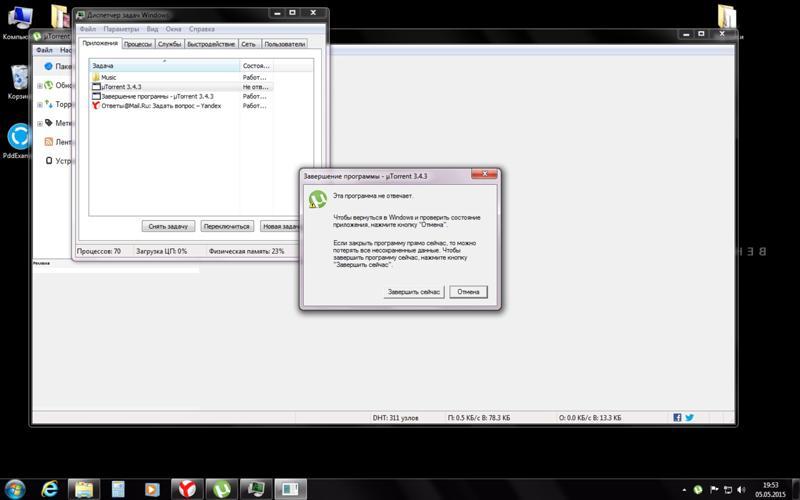 почему не работает Utorrent - фото 6