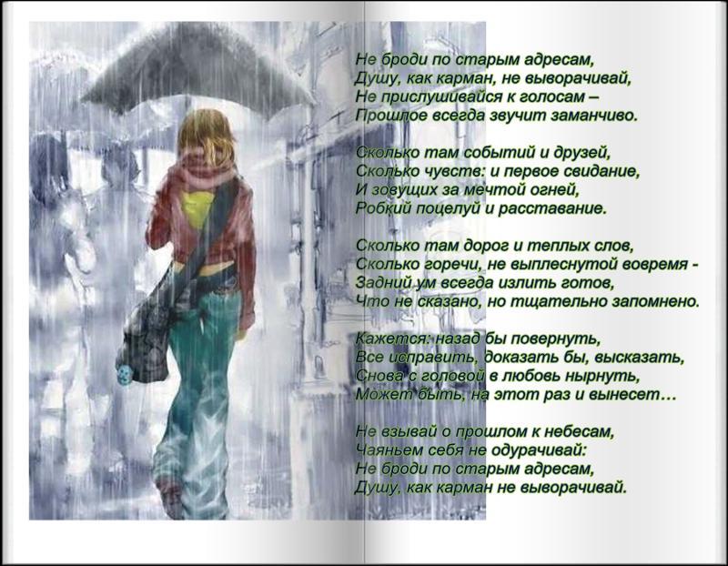 служба стихи для души ну броди по чужим адресам бури завываньем