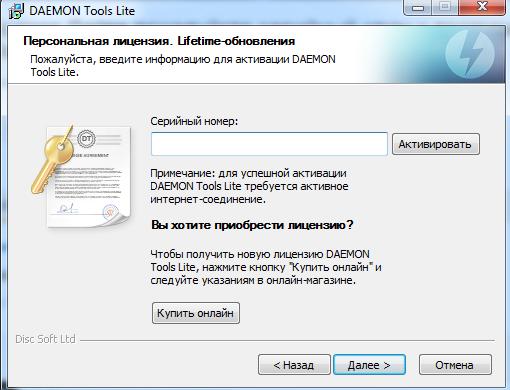 Вопрос Дайте пожалуйста серийный ключ к программе Daemon Tools Lite 5.0.1.0
