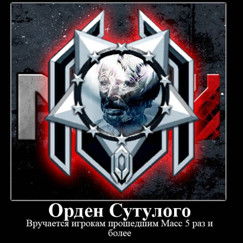 произнося орден сутулого с закруткой на спине фото запчасти Санкт-Петербурге
