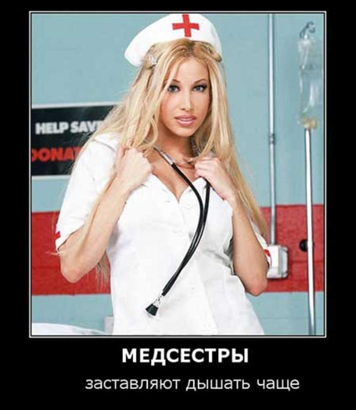 Прикольно картинки о медсестрах