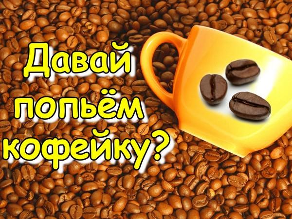 Смешные картинки пойдем пить кофе, рисунок смешной прикольное