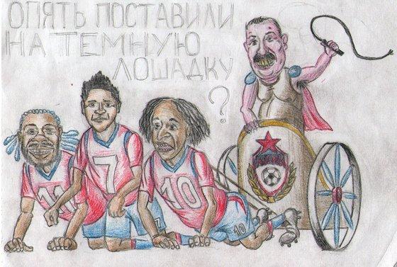 Спартак-цска картинки смешные, картинки для