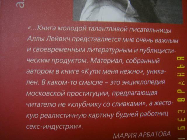 АННА ЛЕЙВИЧ КУПИ МЕНЯ НЕЖНО СКАЧАТЬ БЕСПЛАТНО