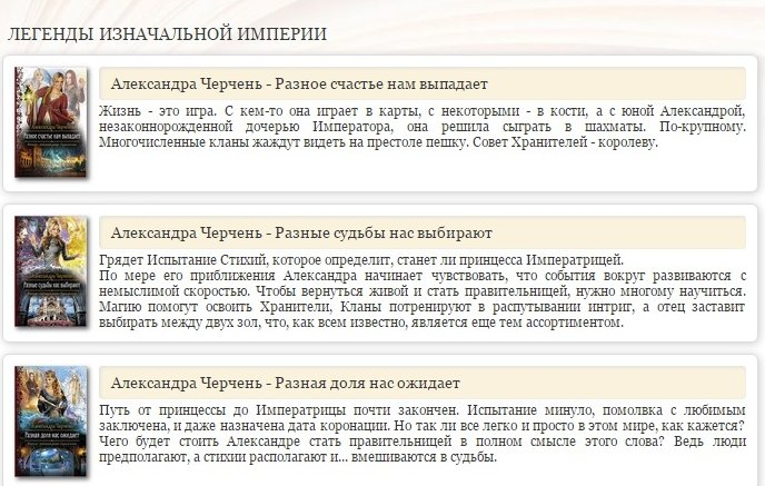 АЛЕКСАНДРА ЧЕРЧЕНЬ ЛЕГЕНДЫ ИЗНАЧАЛЬНОЙ ИМПЕРИИ 2 СКАЧАТЬ БЕСПЛАТНО