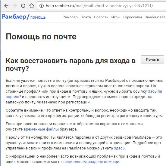 Ответы mail ru Как восстановить доступ к почте в rambler ru если  Итак здесь указаны две настройки безопасности которые могут использоваться для восстановления доступа к ящику контрольный вопрос и адрес запасной почты