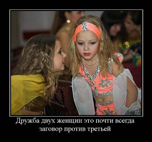 Нотным, картинки женской дружбы приколы