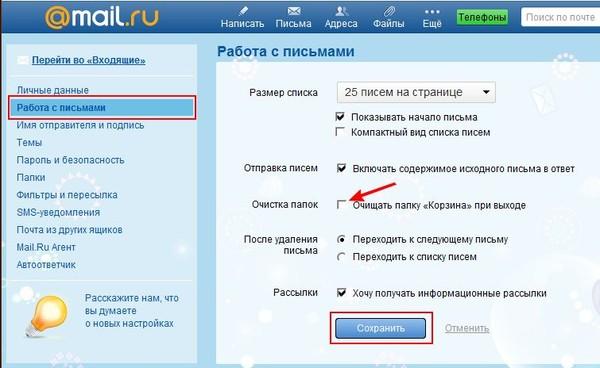 Как убрать пароль с почты на майле