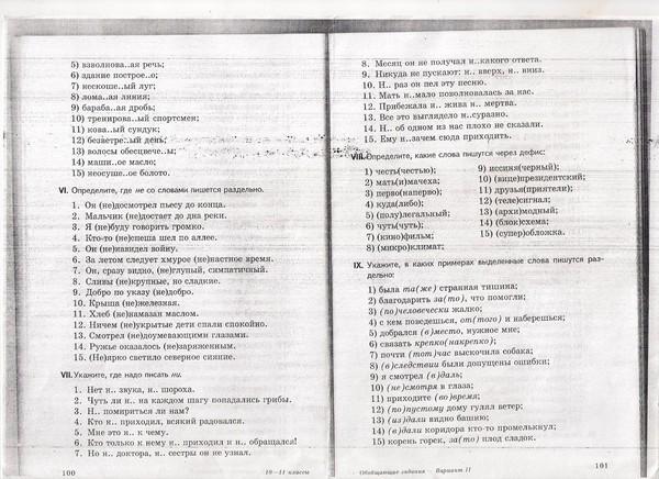 Как сделать тест по русскому языку 711