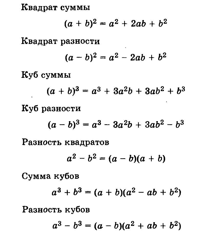сокращенного решебник умножения математике по 7 классформулы