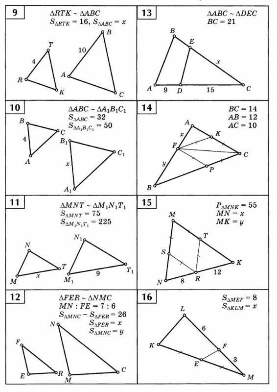 классы решебник балаян задачи решебник чертежах по готовых геометрии на 7-9