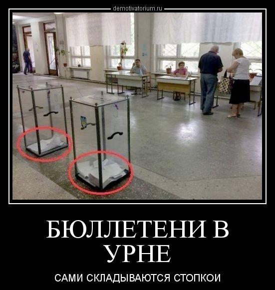 таком прикольные картинки выборы на украине безопаснее рассматривать