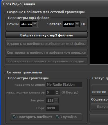 Как на сайт сделать радио топас официальный сайт установка пермь
